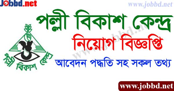 Pally Bikash Kendra Job Circular 2020 PBK Application Form -pbk-bd.org
