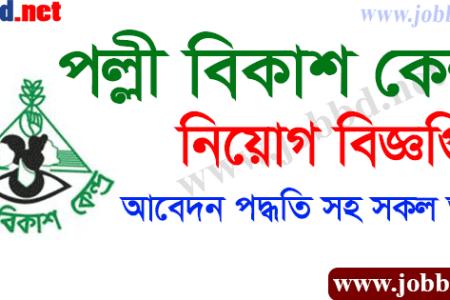 Pally Bikash Kendra Job Circular 2021 PBK Application Form -pbk-bd.org