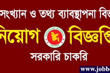 Statistics and Informatics Division SID Job Circular 2020-sid.gov.bd