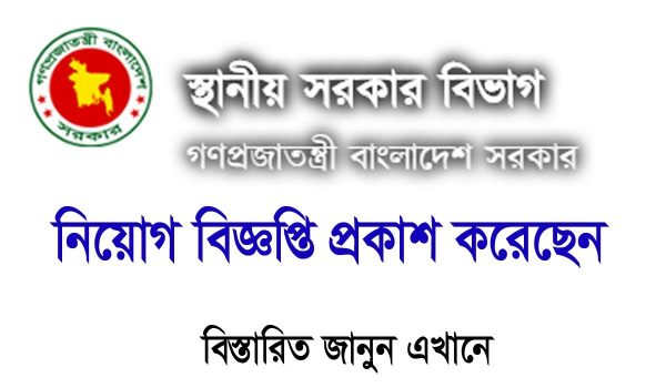 Local Government Division LGD job circular 2021 –www.lgd.gov.bd