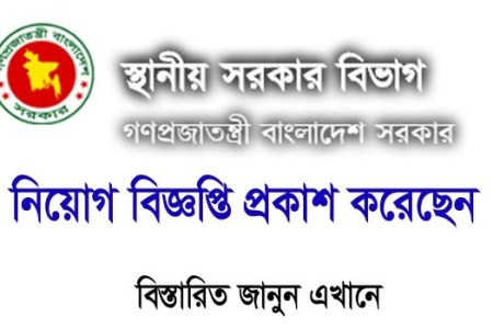 Local Government Division LGD job circular 2020 –www.lgd.gov.bd