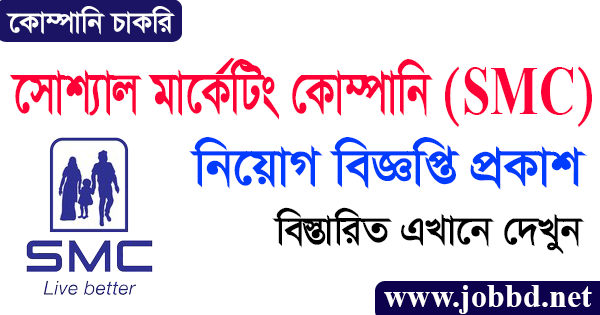 Social Marketing Company SMC Job Circular 2020 Application Form