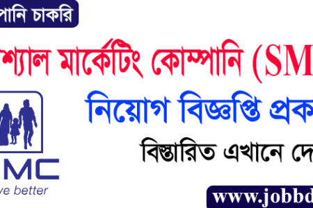 Social Marketing Company SMC Job Circular 2021 Application Form