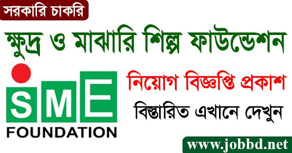SME Foundation Job Circular 2021 Apply Now Online