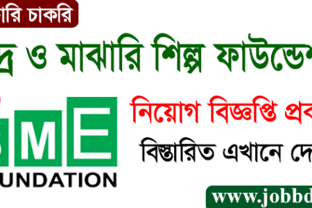 SME Foundation Job Circular 2021 Apply Now Online
