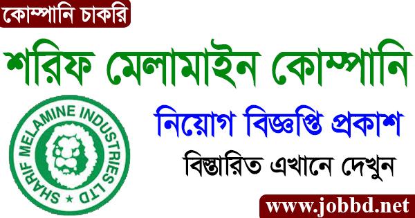 Sharif Melamine Industries Job Circular 2020 Application Form