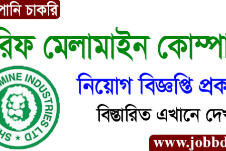 Sharif Melamine Industries Job Circular 2021 Application Form