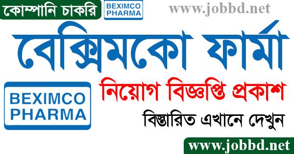 Beximco Pharmaceuticals Job Circular 2021 Online Application Form