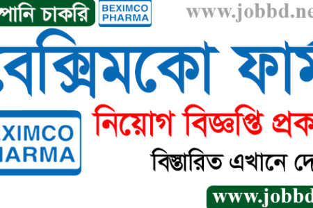 Beximco Pharmaceuticals Job Circular 2020 Online Application Form