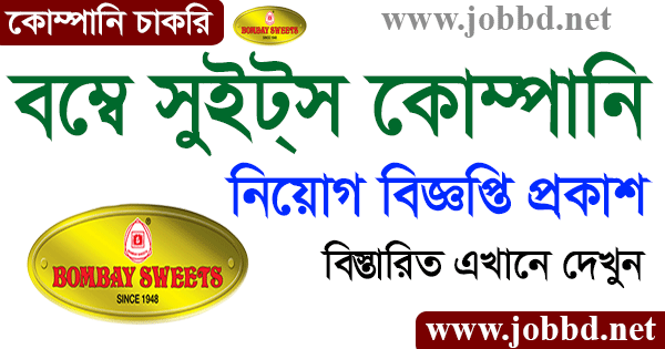 Bombay Sweets Company Job Circular 2021 Application Form