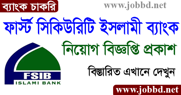 First Security Islami Bank Limited FSIBL Job Circular 2020 Exam Result
