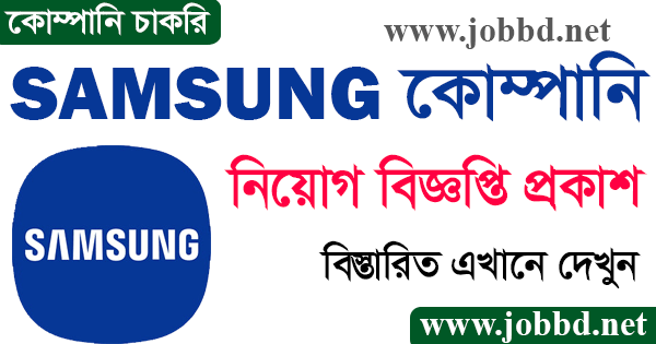 Samsung Job Circular 2021 Online Application Form Download