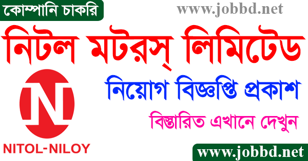 Nitol Motors Limited Job Circular 2021 Application Form Download
