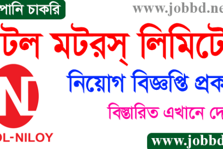 Nitol Motors Limited Job Circular 2021 Application Form Download