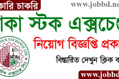 Dhaka Stock Exchange DSE Job Circular 2021-dsebd.org