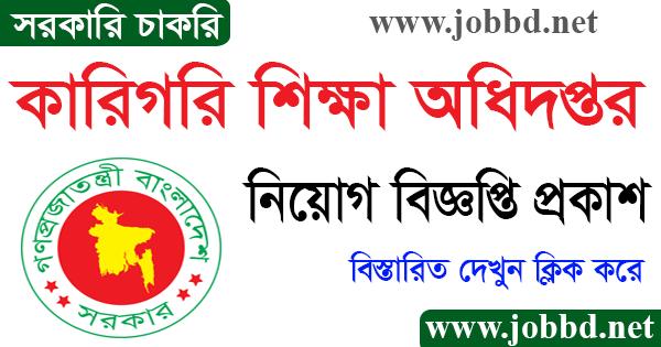 Directorate of Technical Education DTE Job Circular 2021
