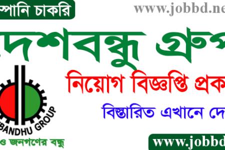 Deshbandhu Group Job Circular 2021 Online Application Form
