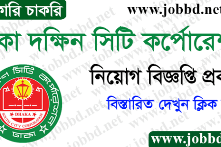 Dhaka South City Corporation DSCC Job Circular 2021 | www.dscc.gov.bd