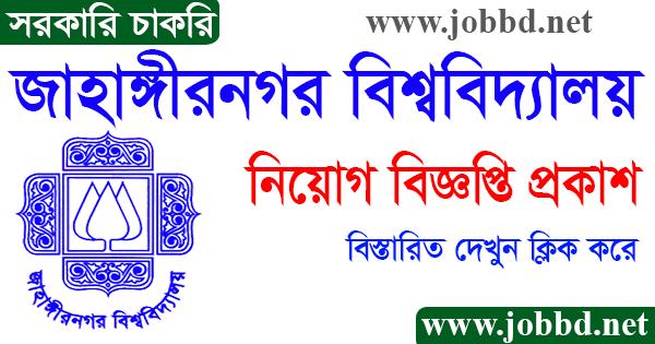 Jahangirnagar University Job Circular 2021 Online Application Process