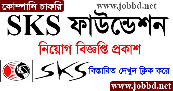 SKS Foundation Job Circular 2021 Application Form Download