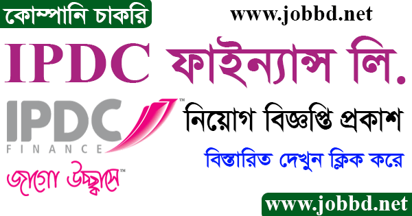 IPDC Finance Limited Job Circular 2021 Online Application Process