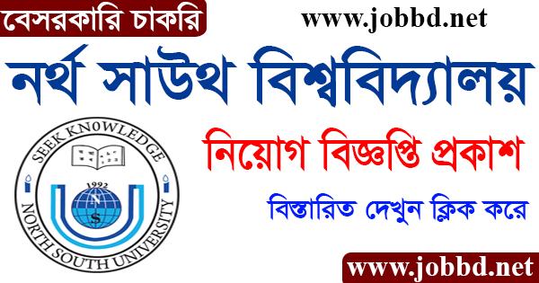 North South University Job Circular 2021 Online Apply Process