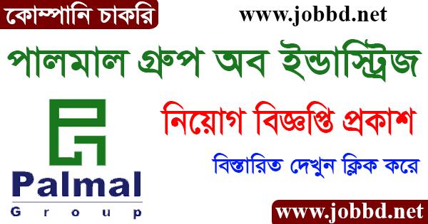 Palmal Group Of Industries Job Circular 2021 Application Form Download