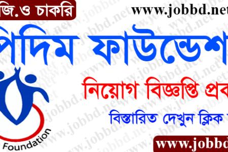 Pidim Foundation Job Circular 2021 Application Form Download