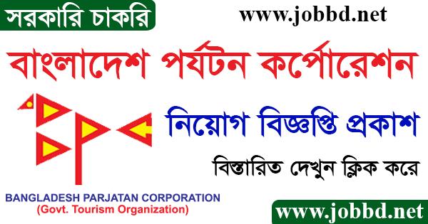 Bangladesh Parjatan Corporation BPC Job Circular 2021 Apply Online
