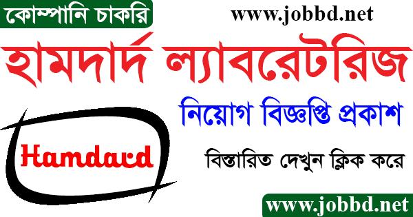 Hamdard Laboratories (WAQF) Bangladesh Job Circular 2021