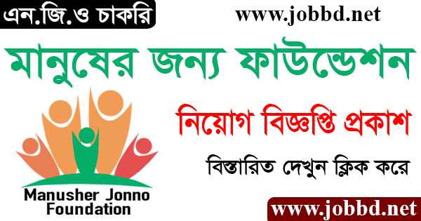 Manusher Jonno Foundation Job Circular 2021 Application Form Download