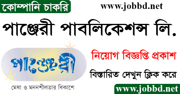 Panjeree Publications Limited Job Circular 2021 Application form Download