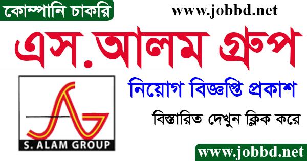 S Alam Group Job Circular 2021 Online Application Form Download
