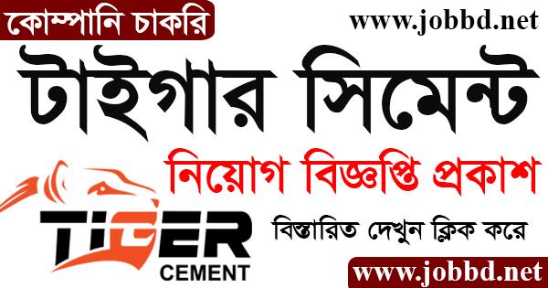 Tiger Cement Job Circular 2021 Job Application Form Download