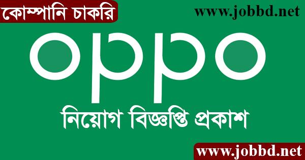 OPPO Bangladesh Mobile Company Job Circular 2021 Apply Online