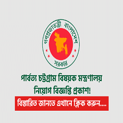 Ministry of Chittagong Hill Tracts Affairs Job Circular 2021