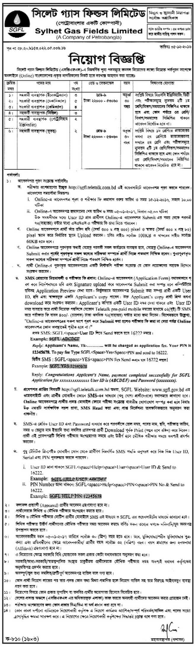 Sylhet Gas Field Job Circular December 2016