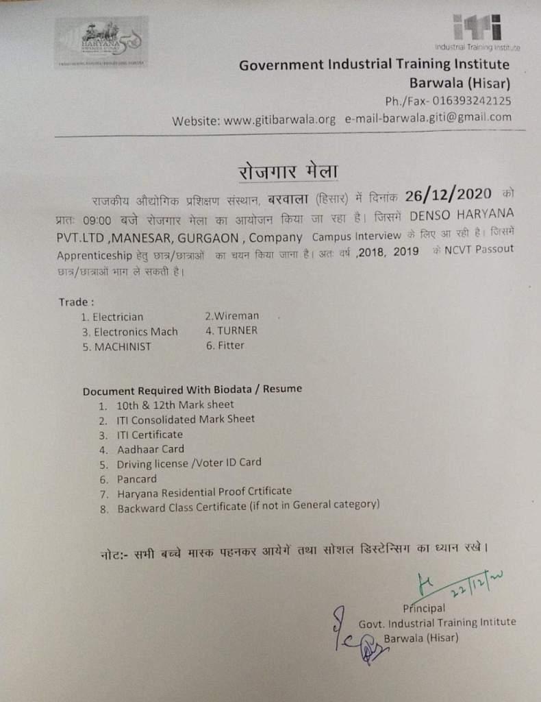 ITI Campus Placement In Govt ITI Barwala Hisar