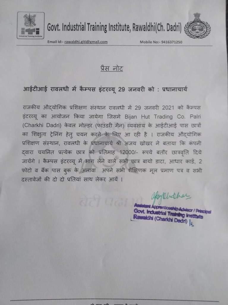 Campus Placement Govt Industrial Training Institute Rawaldhi Ch. Dadri 2021