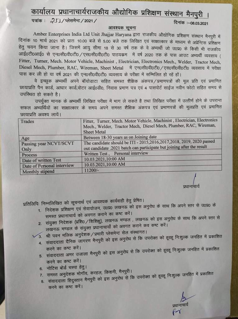 ITI Campus Placement In Government ITI Mainpuri