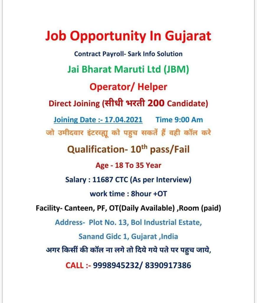 Direct Recruitment 10th Pass Fail Jobs