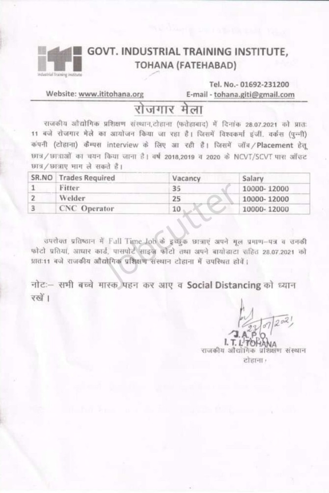 Campus Placement In Govt ITI Tohana Fatehabad