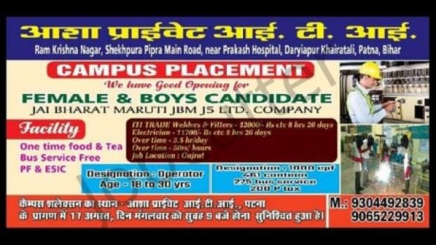 Jai Bharat Maruti JBM J5 Ltd Campus Placement 2021