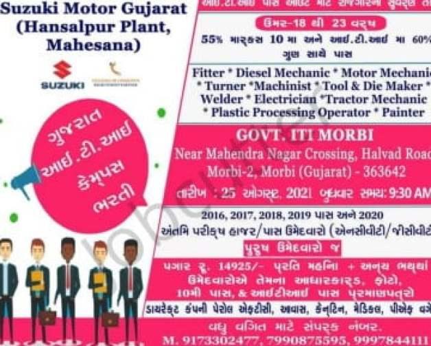 ITI Campus Recruitment 2021 For Suzuki Motor Gujarat