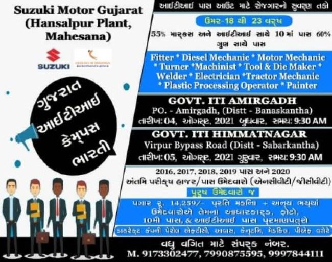 Campus Interview In Govt ITI Amirgadh & Himmatnagar