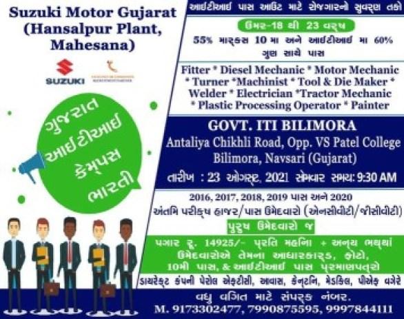 ITI Jobs Campus Placement At Govt ITI Bilimora Navsari