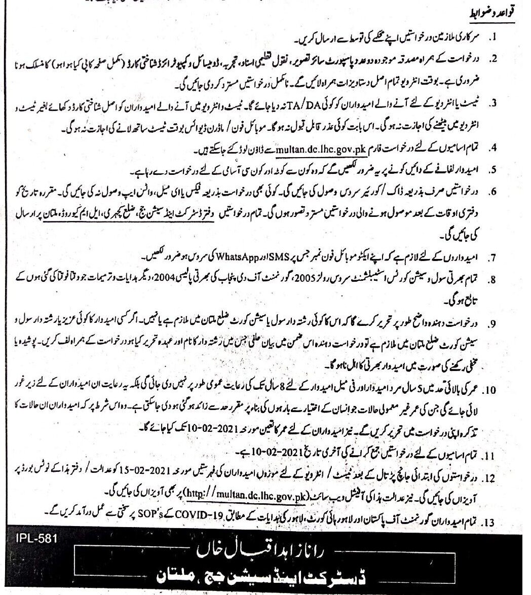 Latest Govt Jobs District and Session Court 2021