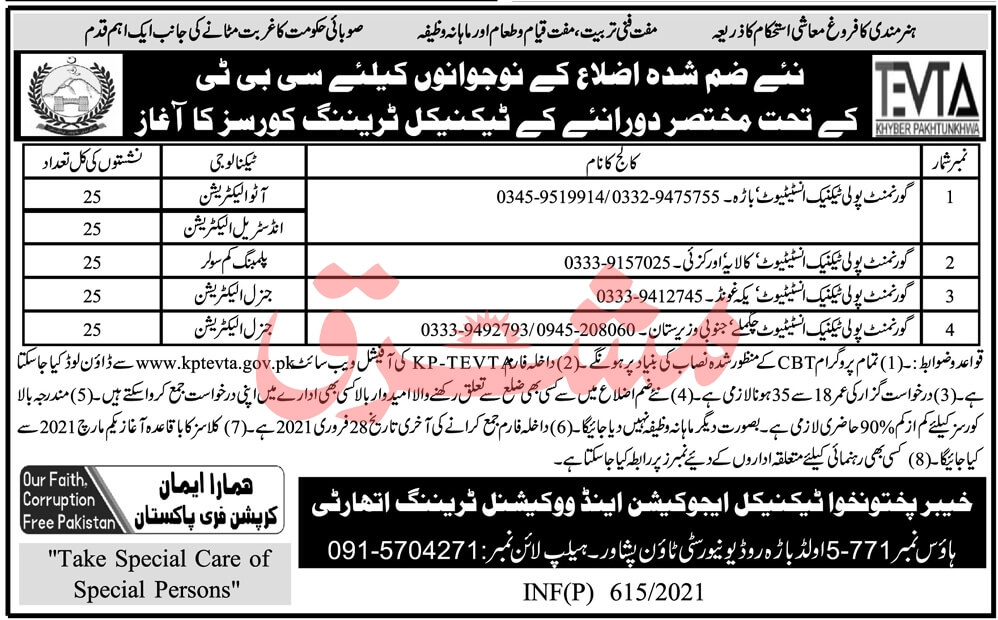 KP TEVTA Technical Training Courses February 2021 Advertisement