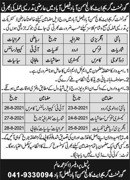Govt Post Graduate College Samanabad Visiting Faculty Jobs 2021 Advertisement