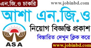 ASA NGO Job Circular 2021